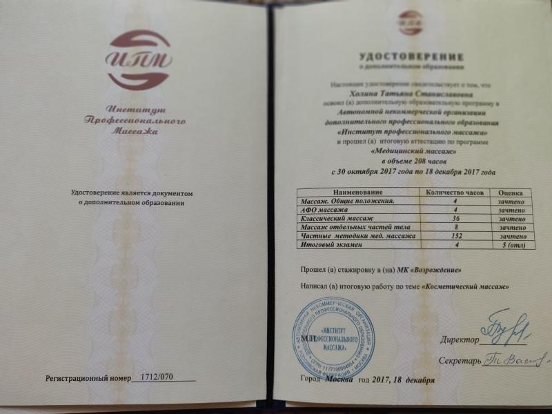 массажист у метро Ленинский проспект в городе Москва Объявление №158
